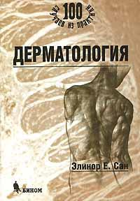 Дерматология. Элинор Е. Сан