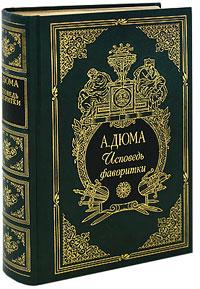 А. Дюма Исповедь фаворитки (подарочное издание)