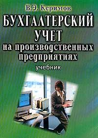 Бухгалтерский учет на производственных предприятиях