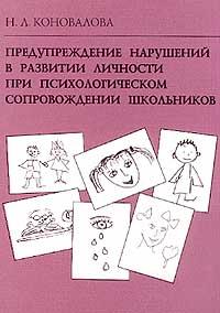 Предупреждение нарушений в развитии личности при психологическом сопровождении школьников