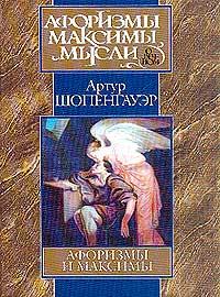 јртур Ўопенгауэр. јфоризмы и максимы