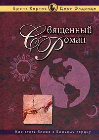 Священный роман: Как стать ближе к Божьему сердцу (пер. с англ.). Серия: Новый человек