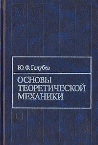 Основы теоретической механики. Ю. Ф. Голубев