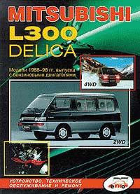 Авто Mitsubishi L300 Delica 2WD, 4WD 1986-98 гг.; Микроавтобус; Двигатели: Б: 1.4/1.6/2.0/2.4: Устройство, техническое обслуживание и ремонт ветровики skyline mitsubishi delica space gear l 400 94 комплект 2 шт