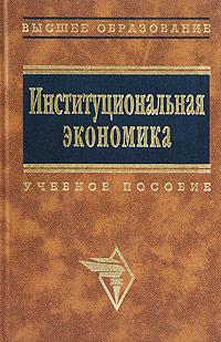 Институциональная экономика мамаева л институциональная экономика учебник