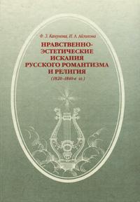 Нравственно-эстетические искания русского романтизма и религия (1820-1840-е годы)
