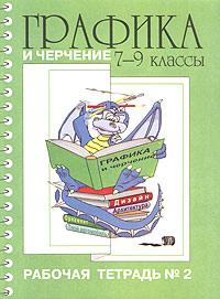 А. А. Павлова, Е. И. Корзинова Графика и черчение. 7-9 классы. Рабочая тетрадь №2
