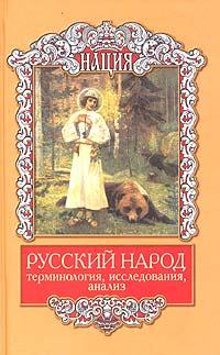 Русский народ. Терминология, исследования, анализ