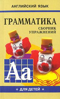 купить М. А. Гацкевич Английский язык. Грамматика. Сборник упражнений. Книга 1 по цене 139 рублей
