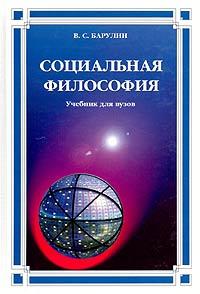 Социальная философия. Учебник для вузов