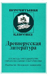 Древнерусская литература. В помощь преподавателям, старшеклассникам и абитуриентам шедевры древнерусской литературы кожа