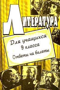 Литература для учащихся 9 класса: Ответы на билеты (сост. Сиденко Н.В.) художественная литература для 9 лет