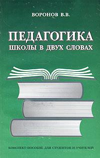 Педагогика школы в двух словах. Конспект-пособие для студентов-педагогов и учителей