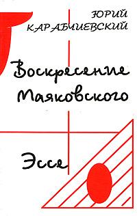Юрий Карабчиевский Воскресение Маяковского. Эссе
