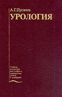 А. Г. Пугачев Урология. Учебник цена