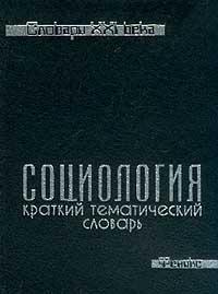 Социология. Краткий тематический словарь