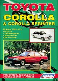 Автор не указан Toyota Corolla & Corolla Sprinter. Модели 1983-1992 гг. выпуска с бензиновыми и дизельным двигателями. Устройство, техническое обслуживание и ремонт