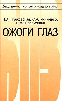 Н. А. Пучковская, С. А. Якименко, В. М. Непомящая Ожоги глаз