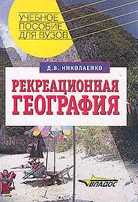 Рекреационная география. Д. В. Николаенко
