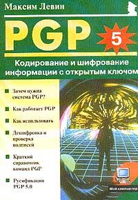 Максим Левин PGP: Кодирование и шифрование информации с открытым ключом pgp aio creative