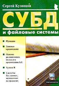 Сергей Кузнецов СУБД и файловые системы сергей кузнецов физика в вузе