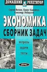 Экономика: Сборник задач. Серия: Домашний репетитор