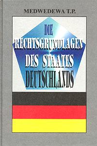 Правовые основы германского государства / Die rechtsgrundlagen des Staates Deutschlands правовые основы профессиональной