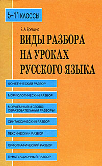 9785934370788 - Е. А. Еремина: Виды разбора на уроках русского языка. 5-11 классы - Книга