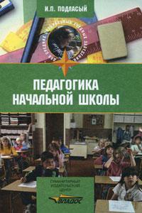 И. П. Подласый Педагогика начальной школы