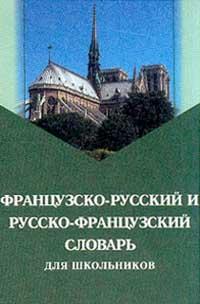 Французско-русский и русско-французский словарь русско французский словарь дрофа