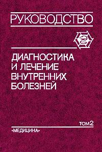 Федор Комаров Диагностика и лечение внутренних болезней. Руководство для врачей. В трех томах. Том 2. Болезни органов дыхания, почек, эндокринной системы цена 2017