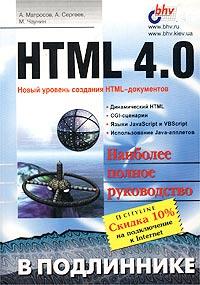 А. Матросов, А. Сергеев, М. Чаунин HTML 4.0 матросов а html 4 0 в подлиннике