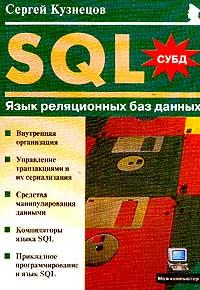 Сергей Кузнецов SQL. Язык реляционных баз данных sql полное руководство 3 издание