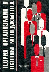 Теория организации и основы менеджмента (в социальной сфере)