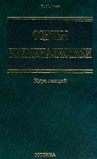 Основы криминалистики: Курс лекций