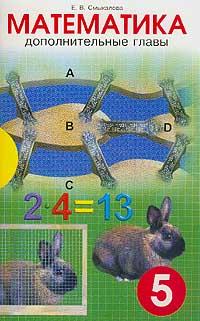 Смыкалова Е.В. Дополнительные главы по математике для учащихся 5 класса е в смыкалова сборник задач по математике для учащихся 6 класса