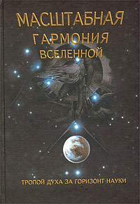 С. И. Сухонос Масштабная гармония Вселенной силы в природе