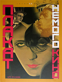 Н. И. Бабурина Плакат немого кино. Альбом н и бабурина плакат немого кино альбом