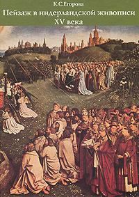 К. С. Егорова Пейзаж в нидерландской живописи XV века ян ван хейсум
