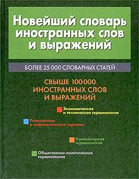 Zakazat.ru Новейший словарь иностранных слов и выражений