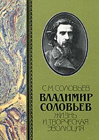 Владимир Соловьев. Жизнь и творческая эволюция