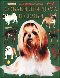 Н. А. Масленникова Собаки для дома и семьи зональный центр кинологической службы гувд собаку стоимость