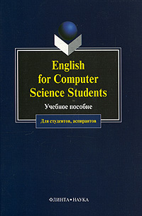 English for Computer Science Students. Учебное пособие для студентов, аспирантов