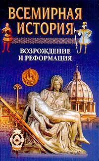 Zakazat.ru: Всемирная история. Том 10. Возрождение и Реформация