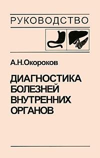 А. Н. Окороков Диагностика болезней внутренних органов. Том 1. Диагностика болезней органов пищеварения цена 2017