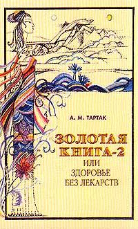 А. М. Тартак Золотая книга-2, или Здоровье без лекарств тартак а м золотая книга 4 или здоровье без лекарств