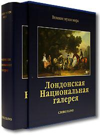 Аугусто Джентили, Уильям Бархем, Линда Уайтли Лондонская Национальная галерея (подарочное издание)