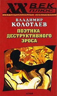 Поэтика деструктивного эроса. Владимир Колотаев