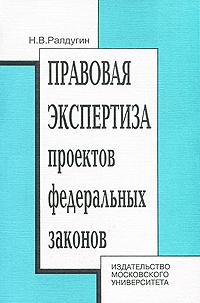 Н. В. Ралдугин. Правовая экспертиза проектов федеральных законов