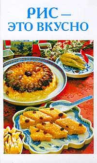 Рис - это вкусно Серия: Секреты шеф-повара китель шеф повара москва